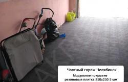 02-250х250-5mm-rezina-garag
