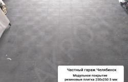 021-250х250-5mm-rezina-garag