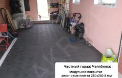 03-250х250-5mm-rezina-garag